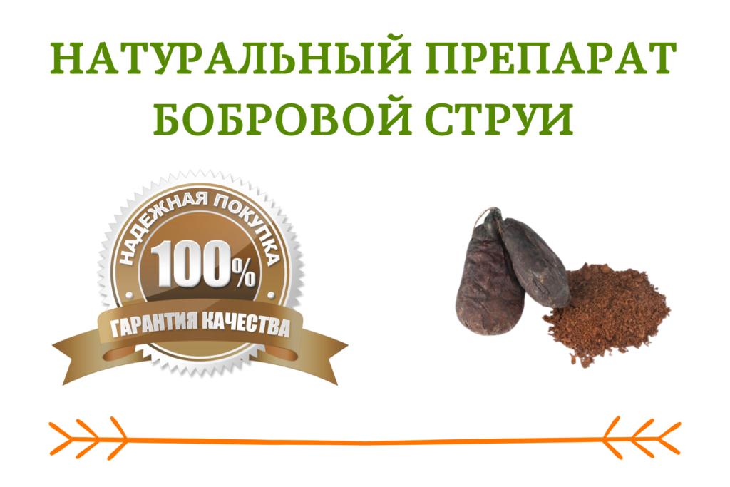 Натуральная бобровая струя